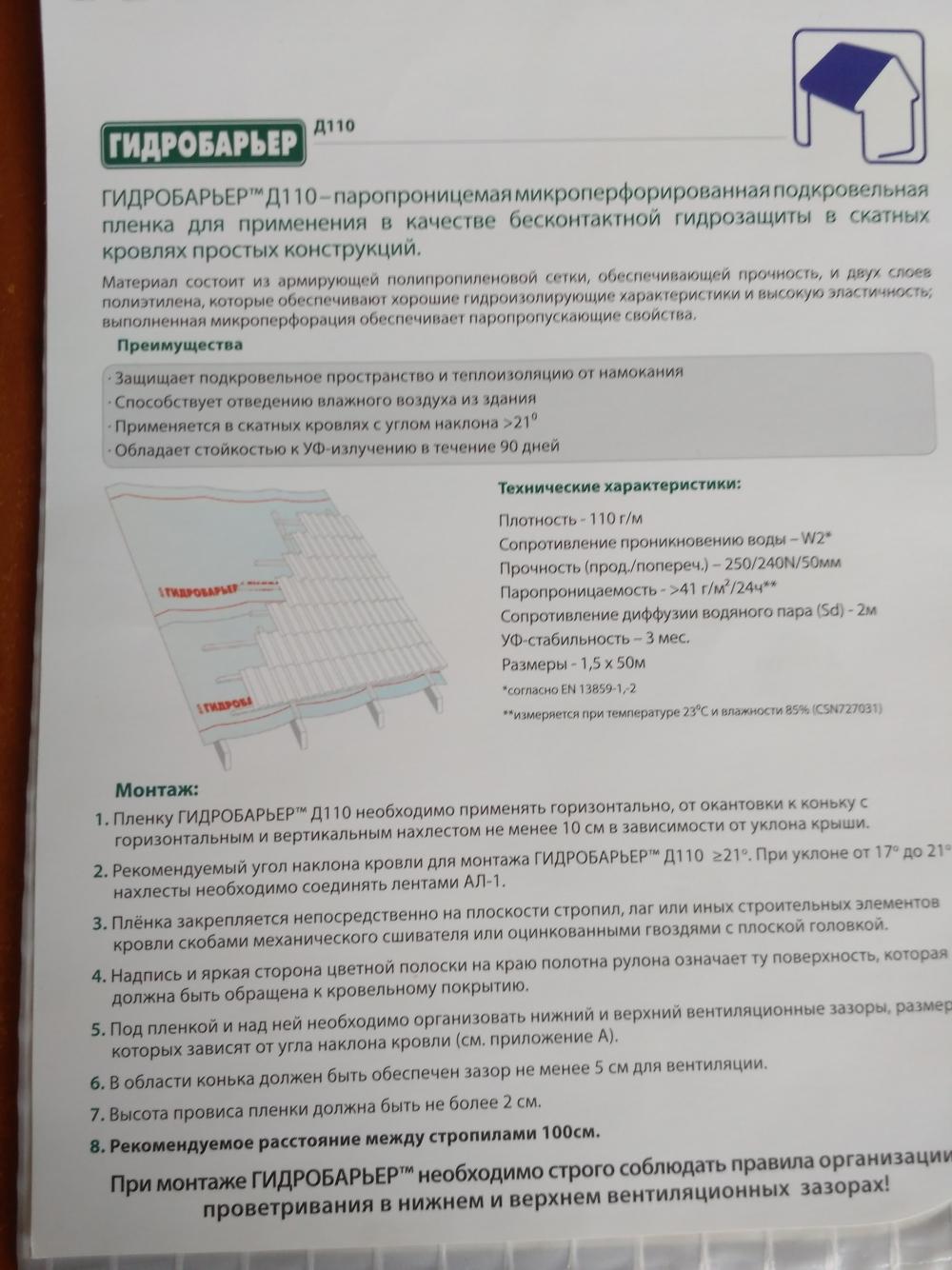 Гидробарьер Д110 - 3