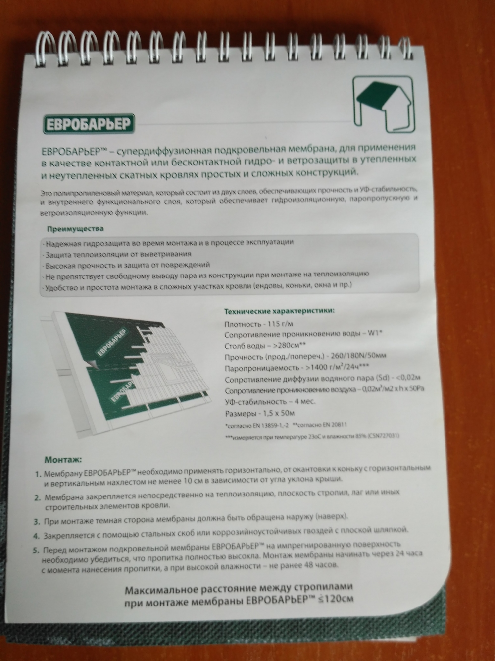 Евробарьер JUTA 115 - 6