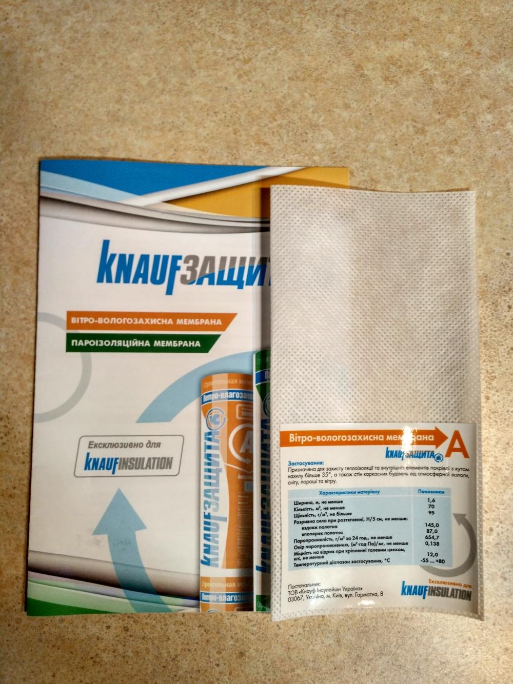 Гидробарьер KNAUF Защита А - 4