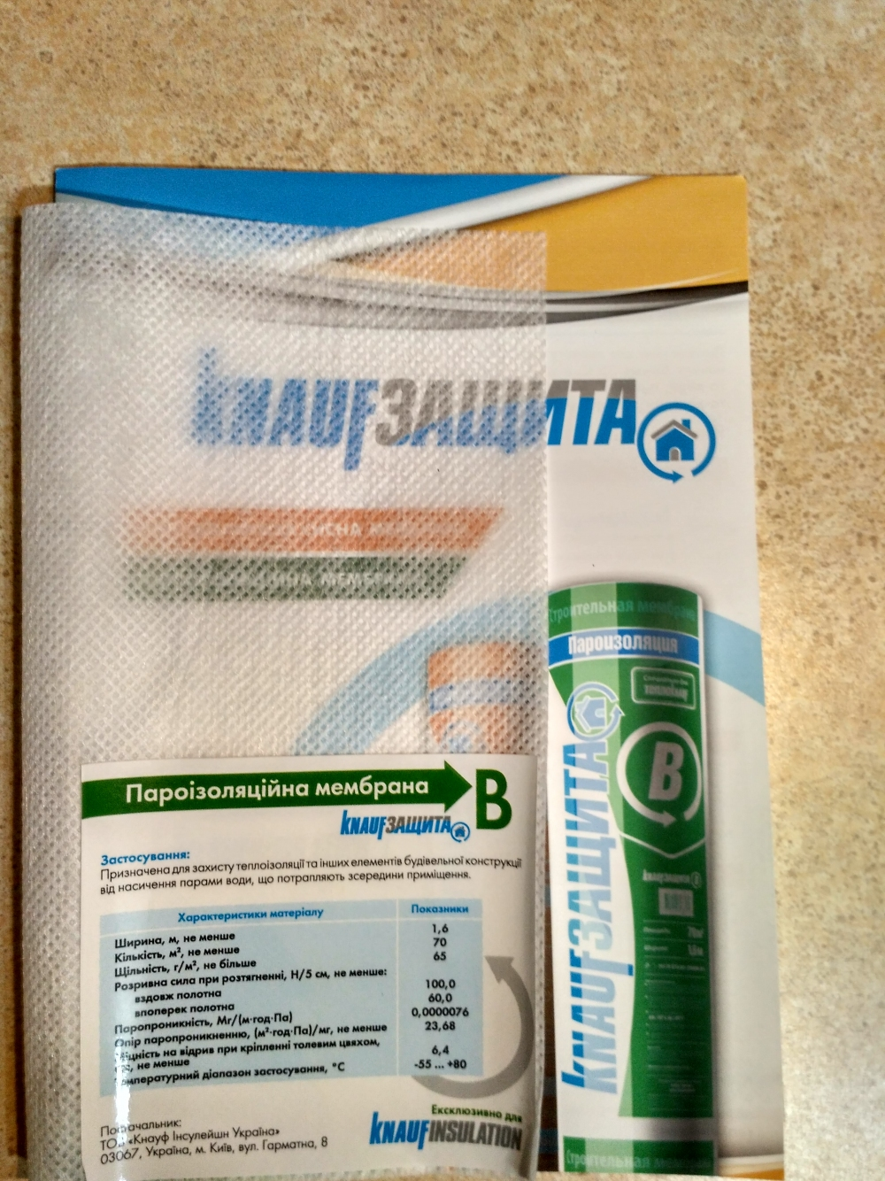 Гидробарьер KNAUF Защита В - 3