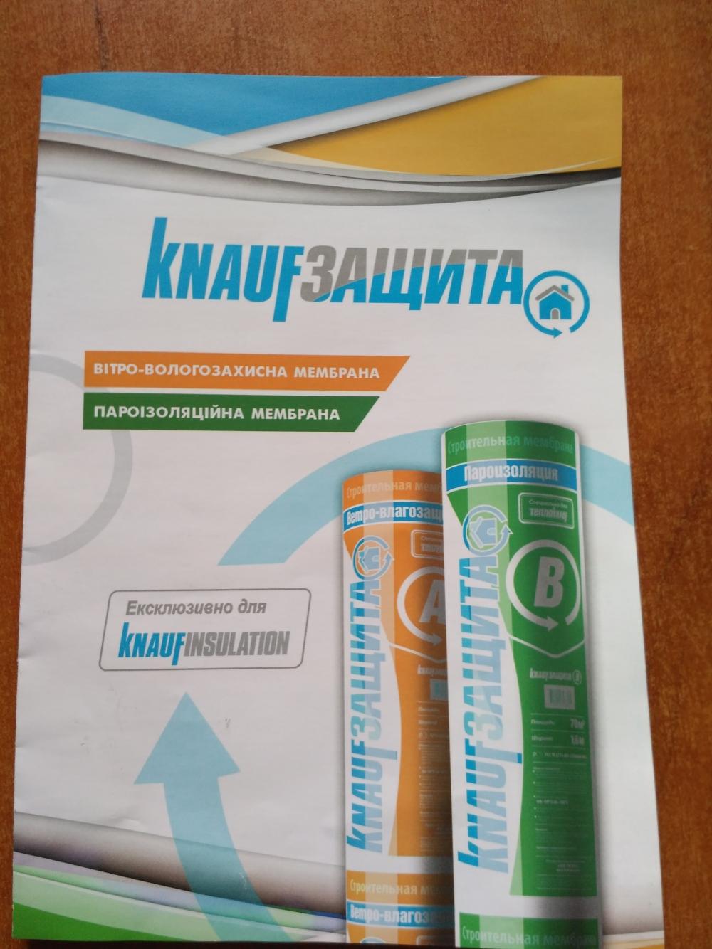 Гидробарьер KNAUF Защита В - 2